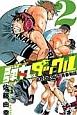 弾丸タックル 高校レスリング青春物語 (2)