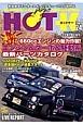 HOT-K 660ccエンジンの魅力炸裂!エンジン&ターボ&駆動系最新パーツカタログ 軽自動車モータースポーツ&チューニング専門誌(24)