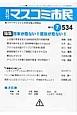 月刊 マスコミ市民 2013.7 特集:日本が危ない!憲法が危ない! ジャーナリストと市民を結ぶ情報誌(534)