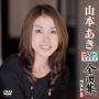 DVDカラオケ全曲集 ベスト8 山本あき
