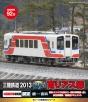 eレール鉄道BDシリーズ 三陸鉄道 南リアス線 2013
