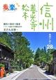 歩いて楽しむ 信州 善光寺 松本 観光+歴史+風景1コース徒歩3時間以内のおさんぽ旅