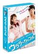 ウララ・カップル DVD-BOX 2