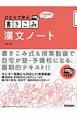 書きこみ 漢文ノート 授業動画つき