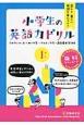 小学生の英語力ドリル アルファベット+ローマ字+フォニックス+最重要単語148 正しく美しい英語が身につく!(1)