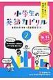 小学生の英語力ドリル 重要単語189+最重要英文15 正しく美しい英語が身につく!(2)