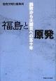 福島と原発 誘致から大震災への五十年