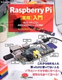 Raspberry Pi[実用]入門 Software Design plusシリーズ
