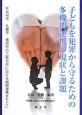 子どもを犯罪から守るための多機関連携の現状と課題 北九州市・札幌市・横浜市の三政令市における機関連携