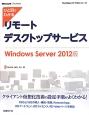 ひと目でわかる リモートデスクトップサービス<Windows Server 2012版>