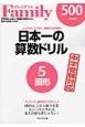 日本一の算数ドリル 図形 ナンバーワン教育誌がプロデュース プレジデントFamily シンプルに、ムダなく、基礎から応用まで(5)