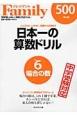 日本一の算数ドリル 場合の数 ナンバーワン教育誌がプロデュース プレジデントFamily シンプルに、ムダなく、基礎から応用まで(6)