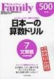 日本一の算数ドリル 文章題 つるかめ算 ナンバーワン教育誌がプロデュース プレジデントFamily シンプルに、ムダなく、基礎から応用まで(7)