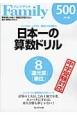 日本一の算数ドリル 「還元算」「単位」 ナンバーワン教育誌がプロデュース プレジデントFamily シンプルに、ムダなく、基礎から応用まで(8)