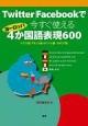 Twitter/Facebookで今すぐ使えるヨーロッパ4か国語表現600