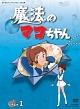 想い出のアニメライブラリー 第13集 魔法のマコちゃん DVD-BOX デジタルリマスター版 Part1