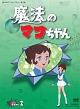 想い出のアニメライブラリー 第13集 魔法のマコちゃん DVD-BOX デジタルリマスター版 Part2