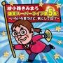 爆笑スーパーライブ第5集! ~いろいろ言うけど、気にしてね!?~