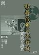 伝統芸能DVD 「歌舞伎と日本舞踊」坂東流を語る 第二巻 改訂版