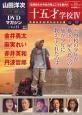 山田洋次・名作映画DVDマガジン (14)