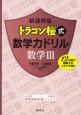 ドラゴン桜式数学力ドリル 数学3<新課程版> 12日間で基礎力がメキメキUP!
