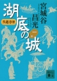 湖底の城 呉越春秋(1)