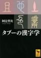 タブーの漢字学