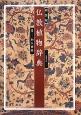 仏教植物辞典<新装版>