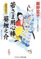 若さま用心棒葵鯉之介 東雲の別れ 書下ろし長編時代小説