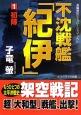 不沈戦艦「紀伊」 初陣 長編戦記シミュレーション・ノベル(1)