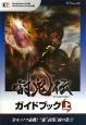 討鬼伝 ガイドブック(上) PlayStation Vita版 PlaySta