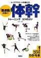 「筋連動」が効く!体幹トレーニング コツのコツ トップアスリートの鍛え方