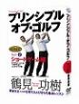 プリンシプル・オブ・ゴルフ ショートゲーム編