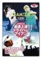 TEAM江連忠 史上最強のゴルフアカデミー (1)