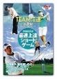TEAM江連忠 史上最強のゴルフアカデミー (2)