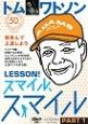 トム・ワトソン LESSON!スマイル、スマイル 微笑んで上達しよう(1)