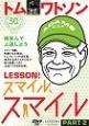 トム・ワトソン LESSON!スマイル、スマイル 微笑んで上達しよう(2)