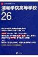 浦和学院高等学校 平成26年