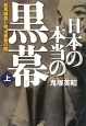 日本の本当の黒幕(上) 龍馬暗殺と明治維新の闇
