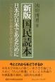 国民読本<新版> 日本が日本であるために 一人ひとりが目標を持てば何とかなる