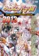 みんなの甲子園2013 ~第85回記念選抜高等学校野球大会全記録~