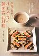 家庭で作れる はじめての韓国宮廷料理 薬食同源の知恵を今に伝えるやさしい味の健康食