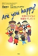 Are you happy? 世界の子どもに笑顔をプレゼント