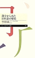 漢字からみた日本語の歴史