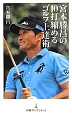 宮本勝昌の10打縮めるゴルフ上達術