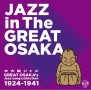 「大大阪ジャズ」JAZZ of Great Osaka's Jazz song collection 1924~1941