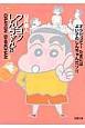 クレヨンしんちゃん オラだって~たまにはよい子のしんちゃんだゾ!! (25)