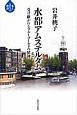 水都アムステルダム 水と〈まち〉の物語 受け継がれるブルーゴールドの精神
