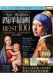 一生に一度は見たい西洋絵画BEST100 自宅にいながら世界中の美術館めぐりができる!