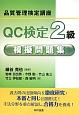 QC検定 2級 模擬問題集 品質管理検定講座